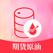 期货软件-全球期货理财软件