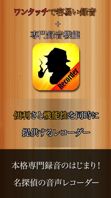 名探偵の音声レコーダー - ワンタッチ速い密かプロ録音のおすすめ画像1