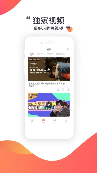 橘子娱乐 - 年轻人的明星八卦潮流资讯 screenshot two