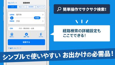 駅すぱあと ScreenShot2