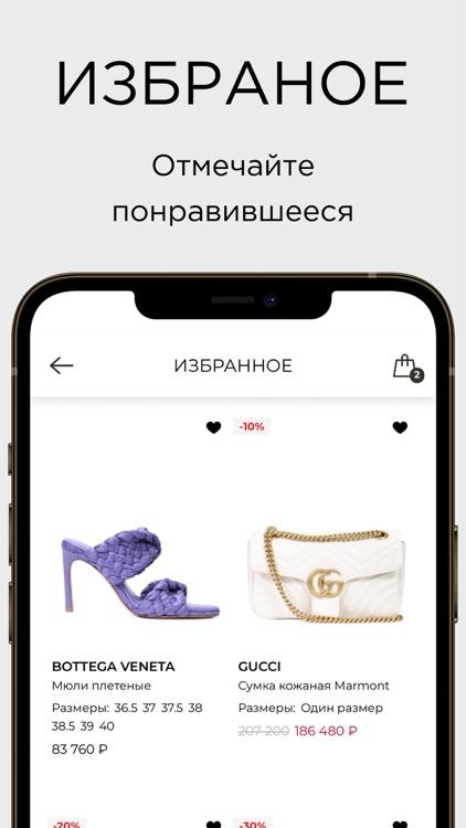 VIPAVENUE — брендовая одежда screenshot-4