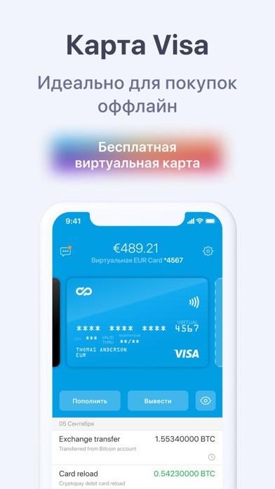 Cryptopay — Купить БиткоинСкриншоты 5