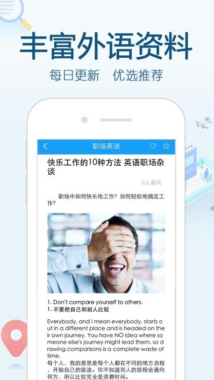 词典-词典词霸英语翻译软件 screenshot-4