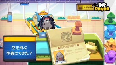 Dr. Panda空港のスクリーンショット