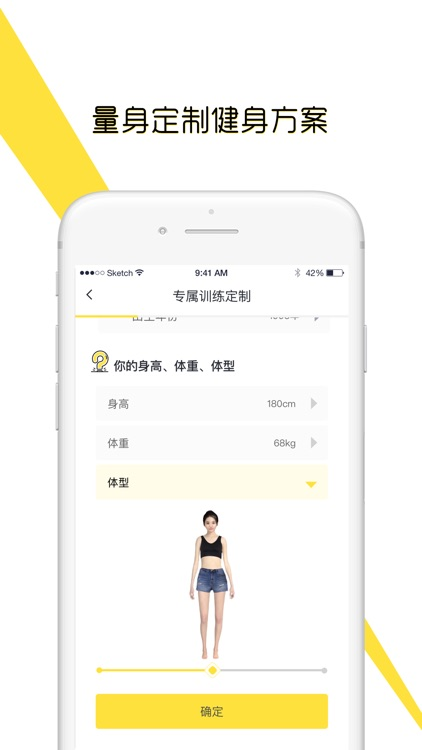 Try-跑步健身运动APP screenshot-0
