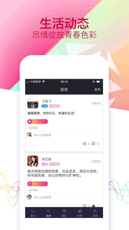 卡米-语音聊天成人交友社区 screenshot-3
