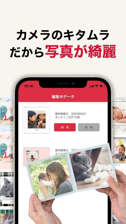 カメラのキタムラのフォトブック -ポケットブック- screenshot-4