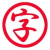 かんじ君 - 漢字検索 - iPadアプリ