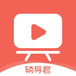 辅导君HD版—高中小学生全学科在线辅导网课