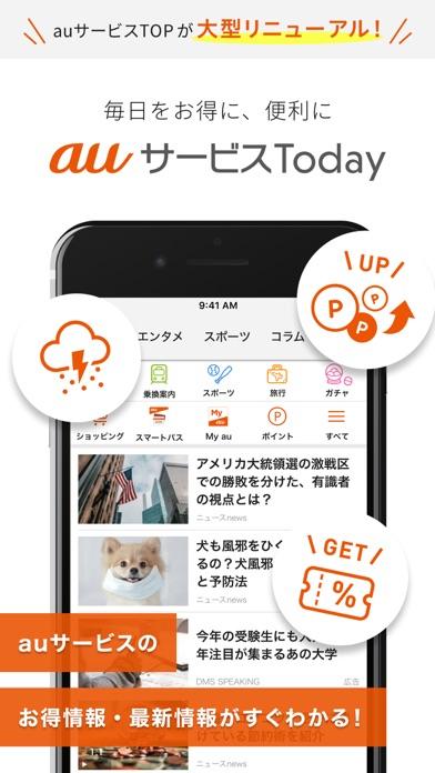 auサービスToday-お得な情報満載のポータルアプリのおすすめ画像1