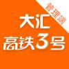 腾云合讯信息技术(北京)有限公司 - 大汇高铁三号管理端  artwork