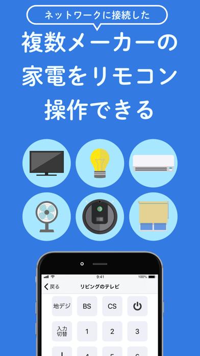 家電手帳 - あなたの家電をまとめて活用のスクリーンショット2