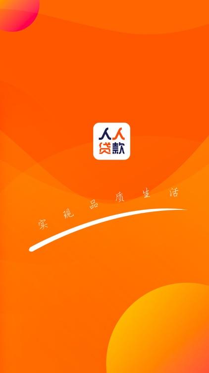 人人贷款王-不看征信的贷款app screenshot-3