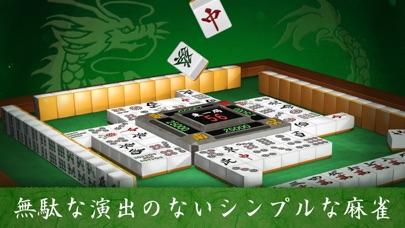 麻雀闘龍-初心者から楽しめる麻雀ゲーム - 窓用
