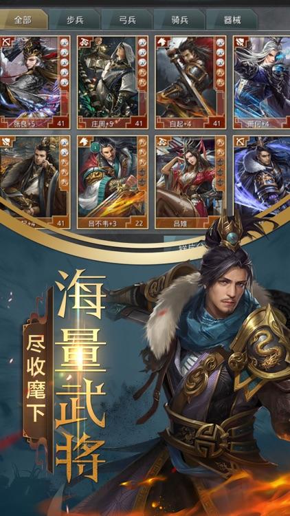 乱世我为王-战国王者争霸 screenshot-3