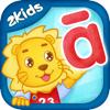 2Kids学拼音 - 幼小衔接儿童趣味拼音学习游戏