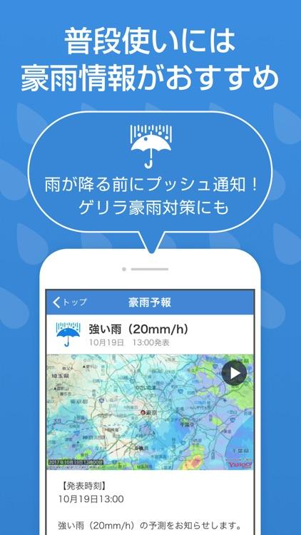Yahoo!防災速報 screenshot-5