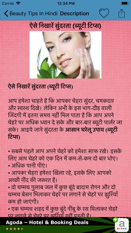 Gharelu Beauty Tips In Hindi