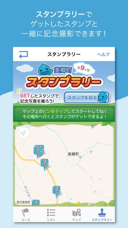 指さしナビ ~美郷町~ screenshot-3