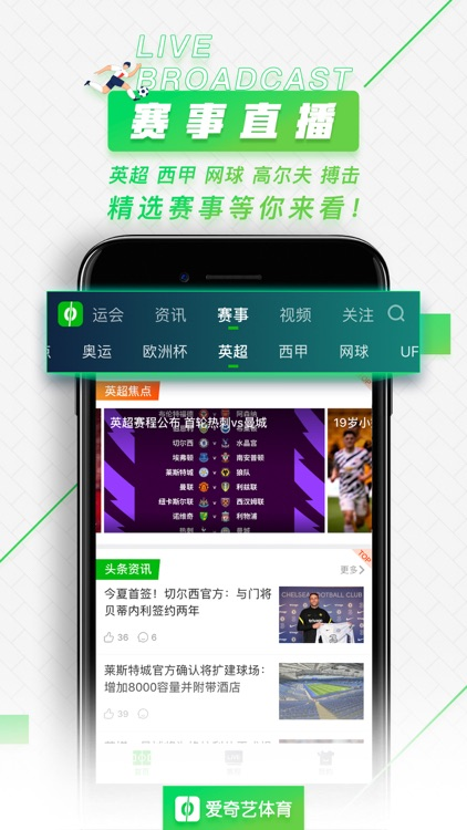 爱奇艺体育-英超西甲足球赛事全程高清直播 screenshot-3