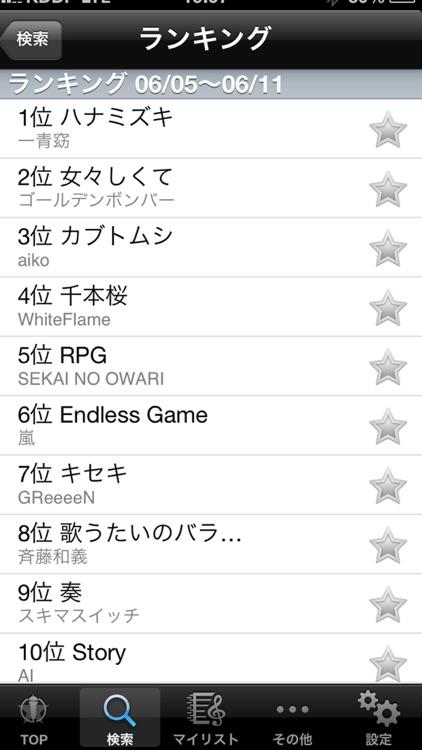 カラオケJOYSOUND screenshot-3