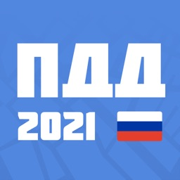 ПДД 2021: Билеты и Экзамен