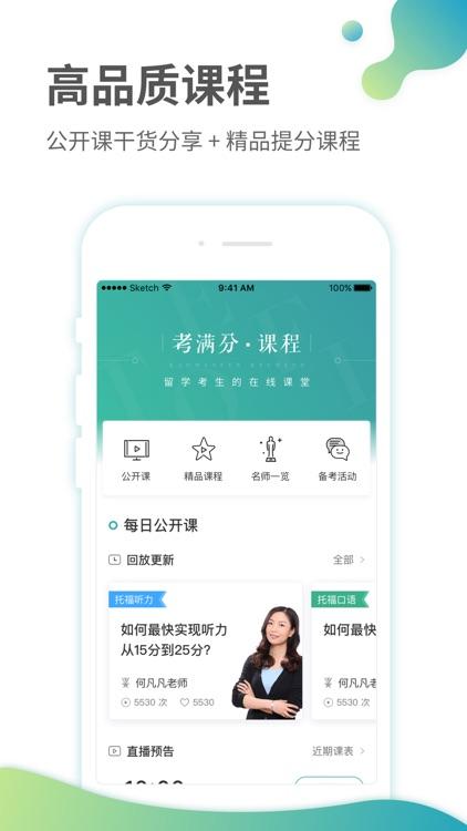 托福考满分 - TOEFL备考提分利器 screenshot-5