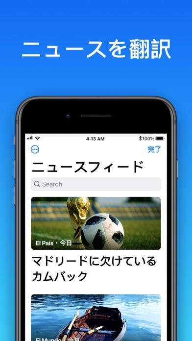 翻訳 - 今すぐ翻訳 ScreenShot8