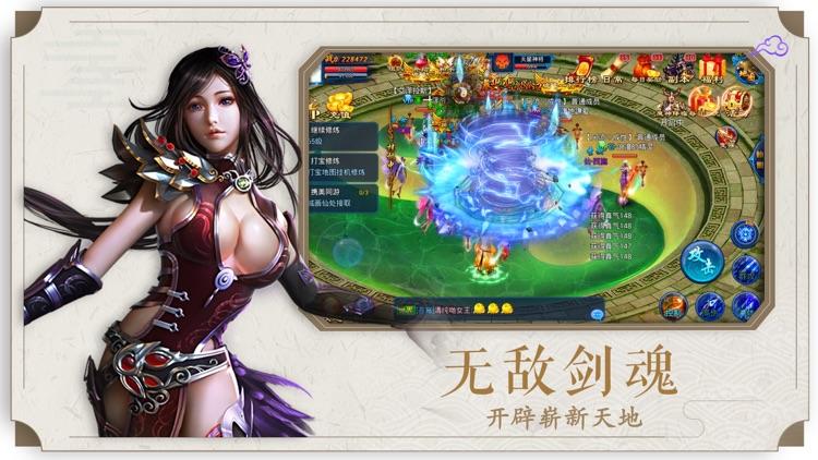 逍遥魔神传奇-最新梦幻仙侠手游 screenshot-3