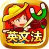 早打ち英文法 - iPhoneアプリ