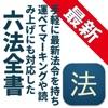 六法 - iPadアプリ