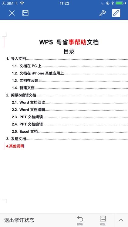 WPS粤省事专版