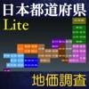 日本地価Lite - iPhoneアプリ