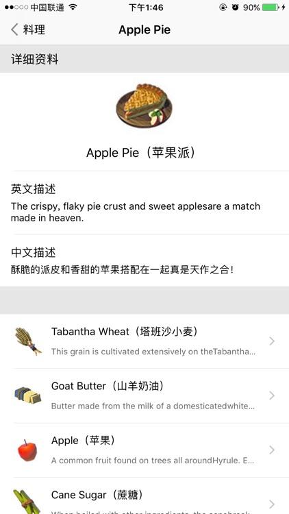 ZAD - 塞尔达传说荒野之息助手 screenshot-3