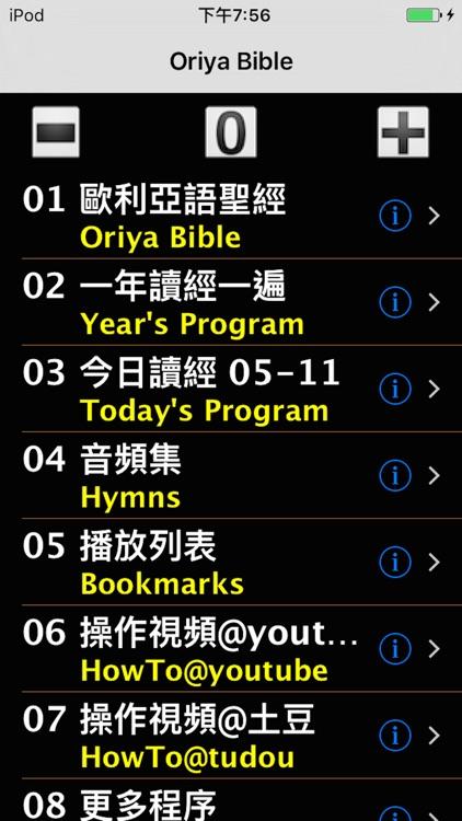 Oriya Audio Bible 欧利亚语圣经 screenshot-4