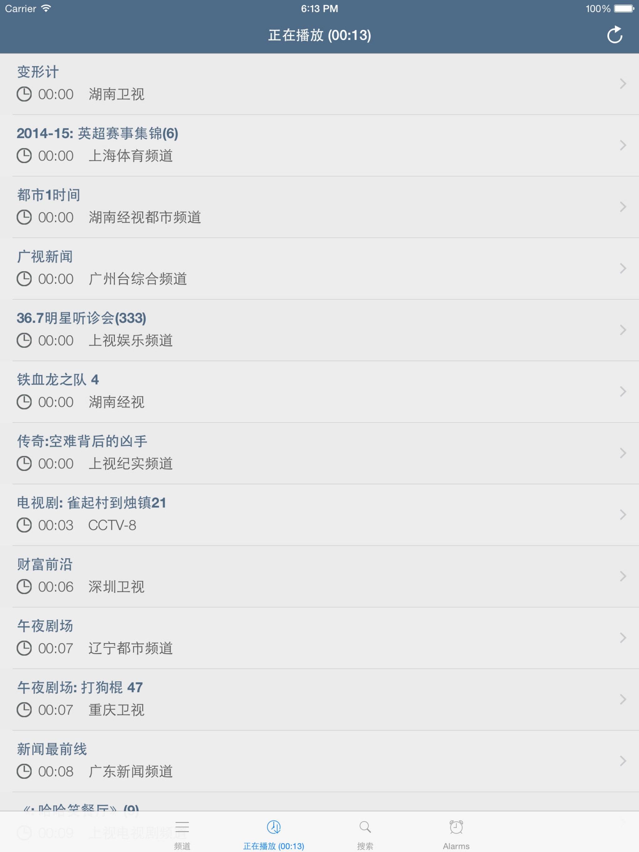 中国的电视台(iPad版) Screenshot