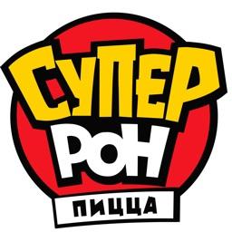 СуперРон - доставка пиццы в Москве и Тольятти