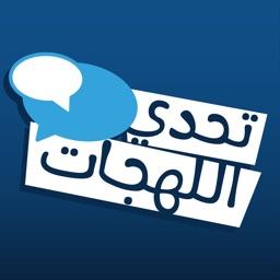 تحدي اللهجات - اللهجات العربية