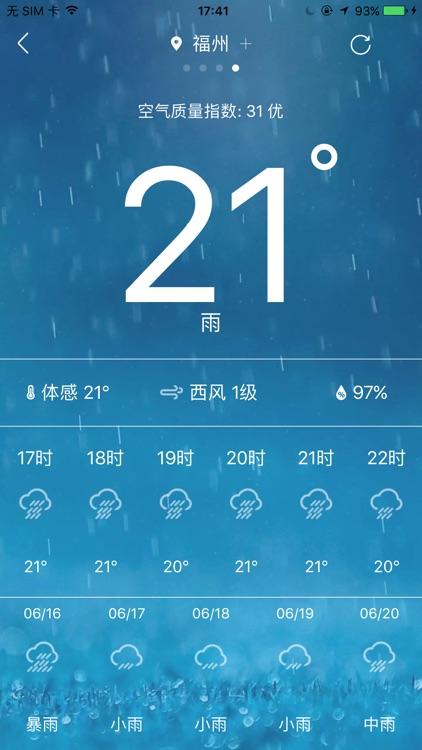 万年历 - 日历农历天气老黄历 screenshot-4