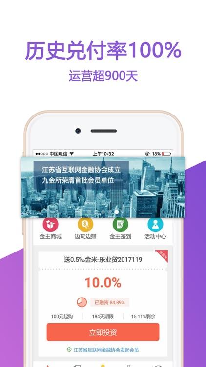 九金所-专注房产抵押的出借与融资平台 screenshot-3