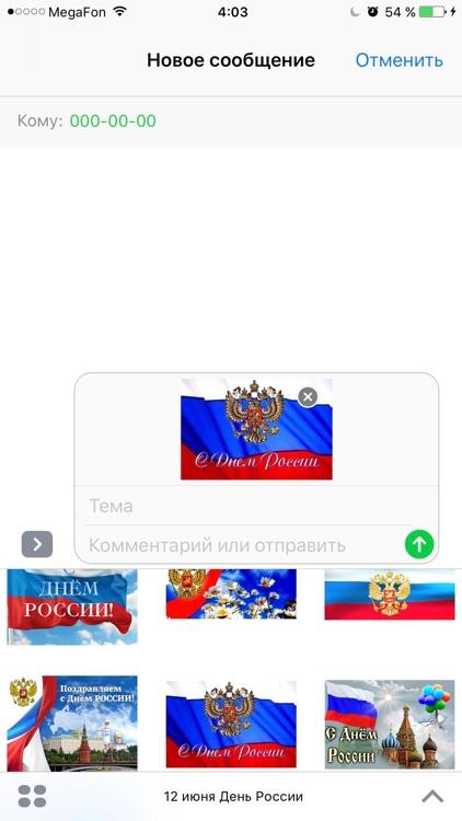 12 июня День России screenshot-4