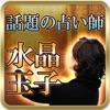 芸能界最強占い師も嫉妬!今一番話題の占い師◆水晶玉子究極占い - iPhoneアプリ
