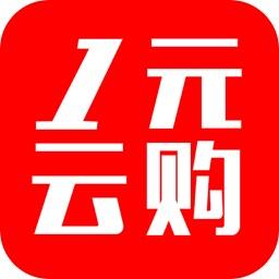 一元云购(官方)-全民一元夺宝商城