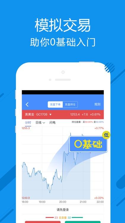 壹智投——原油黄金恒指期货交易平台 screenshot-4