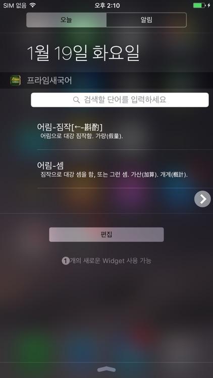 동아 새국어사전 screenshot-4