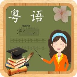 粤语学习-真人粤语发音广东话七天速成