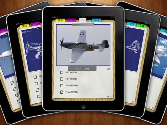 航空機認識クイズのおすすめ画像2