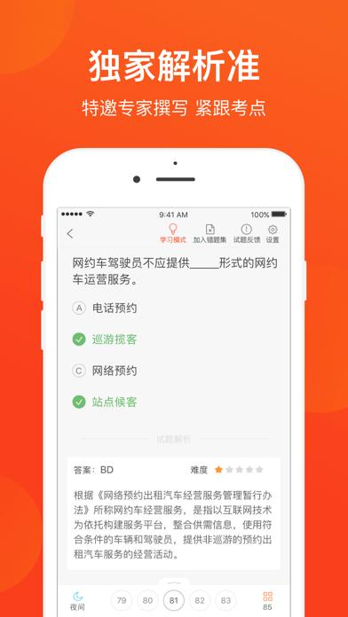 舟山网约车考试-官方从业资格证题库 screenshot two