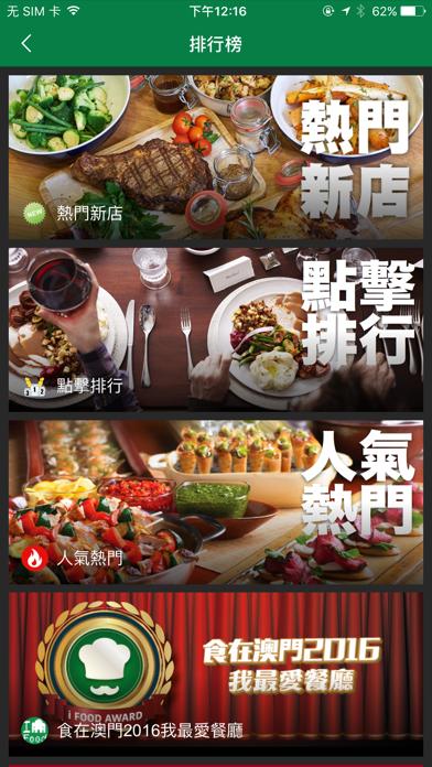 食在澳門 iFood Macau screenshot three