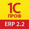 1С:ПРОФ: ERP 2.2